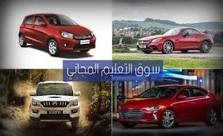 اسعار السيارات الجديدة والمستعملة في الامارات 2018 - 2019 | cars prices UAE