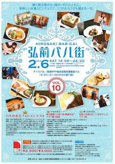 Hirosaki Bar-Gai 2016 Vol 10 弘前バル街 flyer チラシ