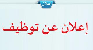 اعلانات التوظيف لولاية بشار 20 نوفمبر 2016
