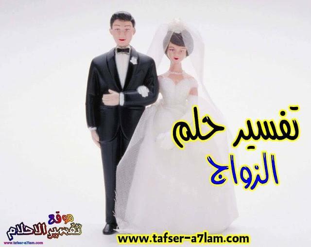 الزواج للمتزوجة,الزواج للرجل,حلم الزواج للعزباء,حلم الزواج للمطلقة,حلم الزواج للمتزوجة