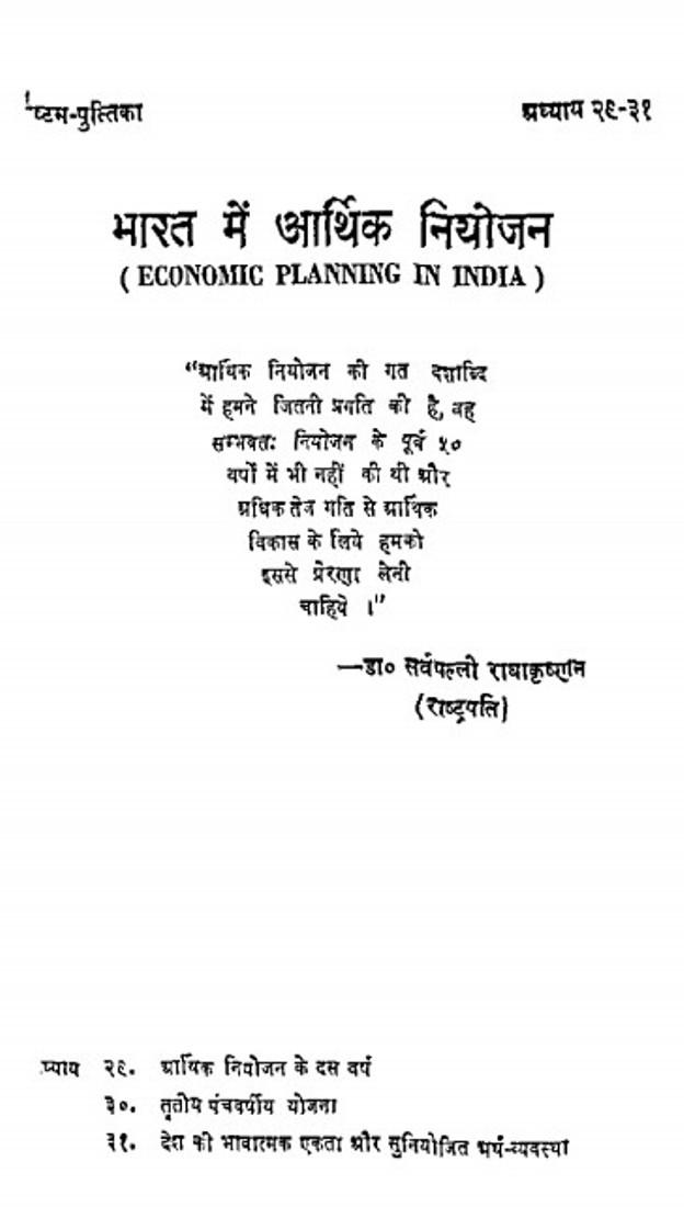 bharat-me-arthik-niyojan-radhakrishnan-dr-sarvapalli-भारत-में-आर्थिक-नियोजन-राधाकृष्णन-डॉ-सर्वपल्ली