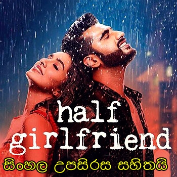 Sinhala Sub - Half Girlfriend (2017)