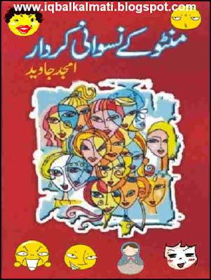 Saadat Hasan Manto Afsanay