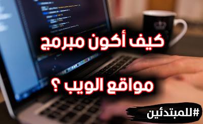 كيف أكون مبرمج مواقع الويب ؟ تعلم البرمجة لغة html و Css