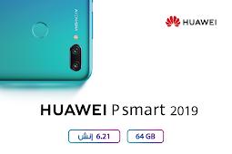 Huawei P Smart 2019 متوفر في العراق بسعر 175$