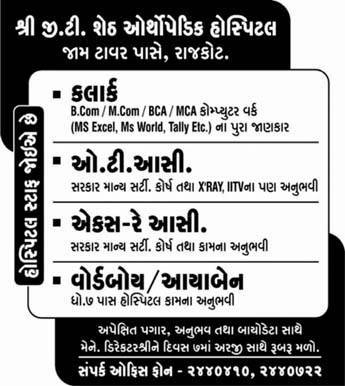 Shree G.T. Sheth Orthopaedic Hospital Rajkot Recruitment 2017 for Various Posts