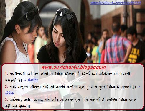 Sanshar Men Jitane Prakar Ki Praptiya Hain, Shiksha Sabse Badakar Hai