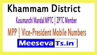 Kusumanchi Mandal MPTC | ZPTC Member | MPP | Vice-President Mobile Numbers Khammam District in Telangana State