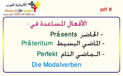 الأفعال المساعدة في اللغة الالمانية في : الحاضر ، الماضي البسيط، الماضي التام  مع امثلة  Die Modalverben im : Präsens,  Präteritum, Perfekt