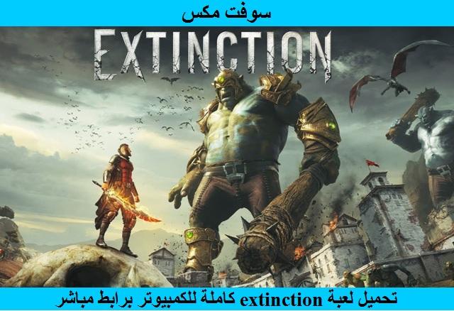 تحميل لعبة extinction كاملة للكمبيوتر برابط مباشر