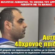 Ο παιδεραστής που δρούσε στην Κερατέα καταδικάστηκε σε ποινή κάθειρξης 26 ετών και χρηματική ποινή ύψους 200.000 ευρώ
