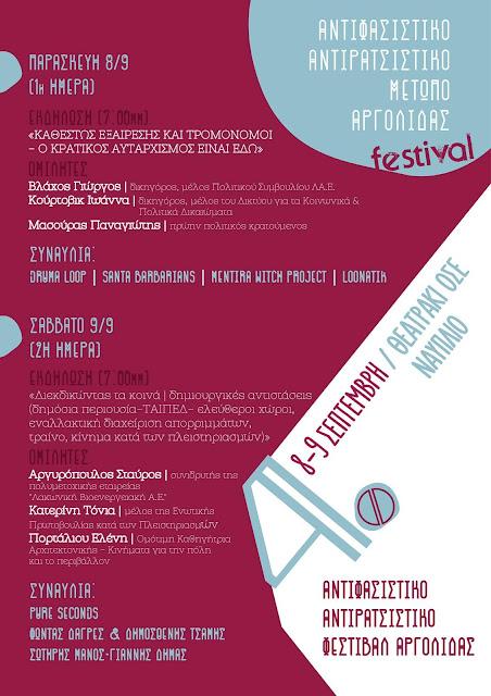 4ο Αντιρατσιστικό-Αντιφασιστικό φεστιβάλ στο Ναύπλιο