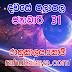 රාහු කාලය | ලග්න පලාපල 2019 | Rahu Kalaya 2019 |2019-01-31