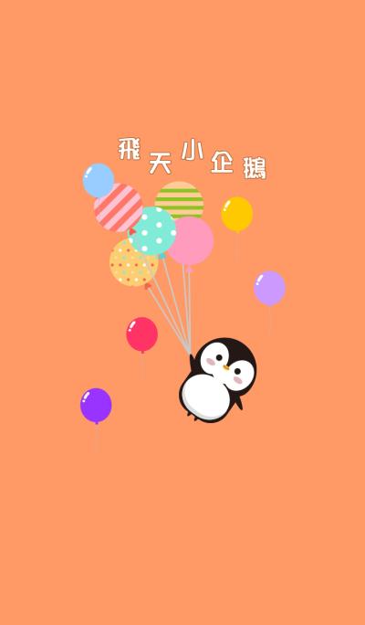 Penguin & balloon