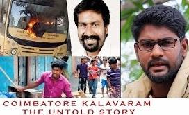 Coimbatore Kalavaram The Untold Story   Vikileaks – VL17   Smile Mixture
