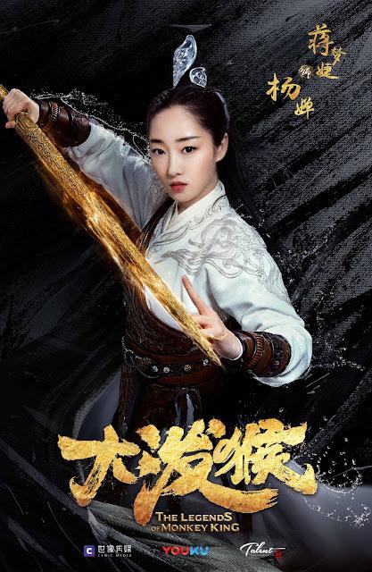 Legends of Monkey King Jiang Meng Jie