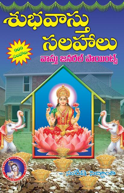 శుభవాస్తు సలహాలు    Subha vastu Salahalu   GRANTHANIDHI   MOHANPUBLICATIONS   bhaktipustakalu