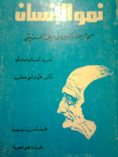 كتاب نمو الانسان من مرحلة الجنين الى مرحلة المسنين pdf