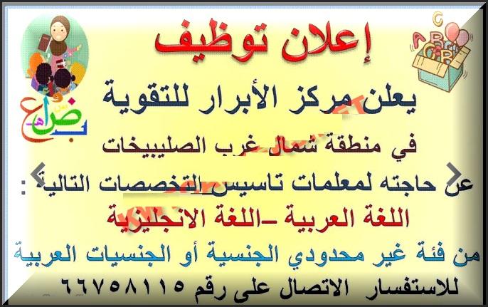 مطلوب معلمات تأسيس لمركز الابرار للتقوية بالكويت 17-9-2018