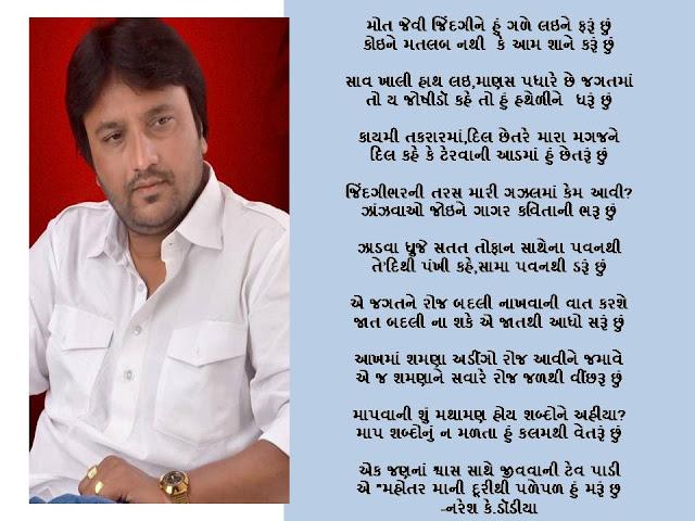 Mot Jevi Jindgi hu Gale Laine Faru Chu Gujarati Gazal By Naresh K. Dodia