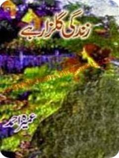 zindagi-gulzar-hay-by-umera-ahmed