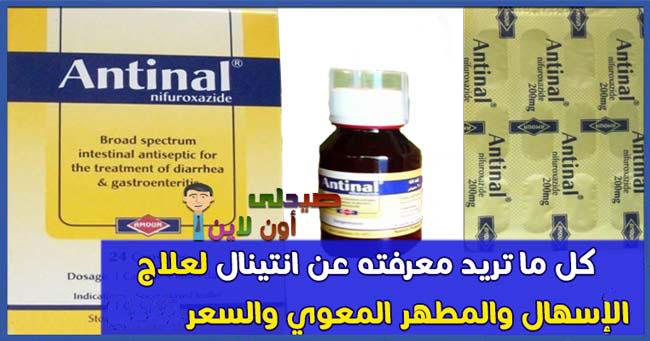انتينال ANTINAL للإسهال السعر 2020 والجرعة ودواعي الأستعمال للحامل والمرضع اقراص وشراب وهو أم فلاجيل