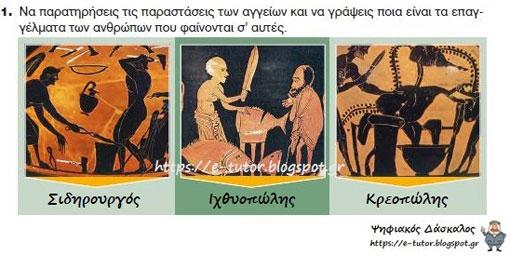 Η καθημερινή ζωή και εκπαίδευση των Αθηναίων - Κλασσικά χρόνια - από το «https://e-tutor.blogspot.gr»