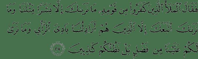Surat Hud Ayat 27