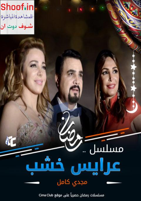 مشاهدة مباشرة مسلسل عرايس خشب 30 حلقه كامل رمضان 2017