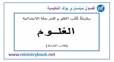 كتاب نشاط العلوم للصف السادس الابتدائي 2018-2019-2020-2021