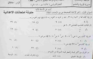 امتحان الجبر محافظة الاسكندرية الثالث الاعدادى الترم الاول