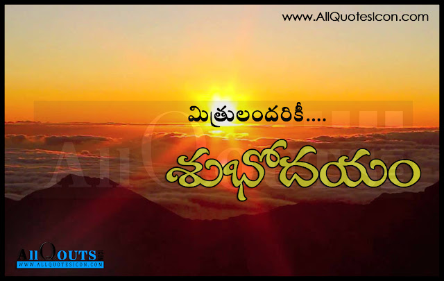 BestTeluguSubhodayamImagesWithQuotes NiceTeluguSubhodayamQuotes PicturesImagesOfTeluguSubhodayam OnlineTeluguSubhodayamQuotesWithHDImages NiceTeluguSubhodayamImages HDSubhodayamWithQuoteInTelugu GoodMorningQuotesInTelugu GoodMorningImagesWithTeluguInspirationalMessagesForEveryDay BestTeluguGoodMorningImagesWithTeluguQuotes NiceTeluguSubhodayamQuotesWithImages AllquotesiconSubhodayamHDImagesWithQuotes GoodMorningImagesWithTeluguQuotes NiceGoodMorningTeluguQuotes HDTeluguGoodMorningQuotes OnlineTeluguGoodMorningHDImages GoodMorningImagesPicturesInTelugu SunriseQuotesInTelugu DawnSubhodayamPicturesWithNiceTeluguQuote InspirationalSubhodayam MotivationalSubhodayam InspirationalGoodMorning MotivationalGoodMorning PeacefulGoodMorningQuotes GoodreadsOfGoodMorning  Here is Best Telugu Subhodayam Images With Quotes Nice Telugu Subhodayam Quotes Pictures Images Of Telugu Subhodayam Online Telugu Subhodayam Quotes With HD Images Nice Telugu Subhodayam Images HD Subhodayam With Quote In Telugu Good Morning Quotes In Telugu Good Morning Images With Telugu Inspirational Messages For EveryDay Best Telugu GoodMorning Images With TeluguQuotes Nice Telugu Subhodayam Quotes With Images Allquotesicon Subhodayam HD Images WithQuotes Good Morning Images With Telugu Quotes Nice Good Morning Telugu Quotes HD Telugu Good Morning Quotes Online Telugu GoodMorning HD Images Good Morning Images Pictures In Telugu Sunrise Quotes In Telugu Dawn Subhodayam Pictures With Nice Telugu Quotes Inspirational Subhodayam quotes Motivational Subhodayam quotes Inspirational Good Morning quotes Motivational Good Morning quotes Peaceful Good Morning Quotes Good reads Of GoodMorning quotes.