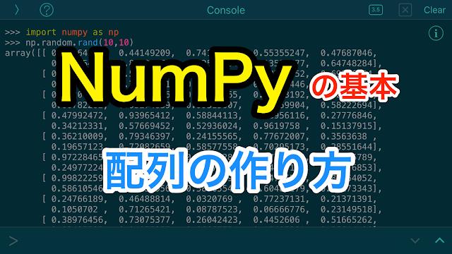 NumPyの基本 配列の作り方