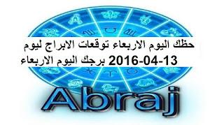 حظك اليوم الاربعاء توقعات الابراج ليوم 13-04-2016 برجك اليوم الاربعاء