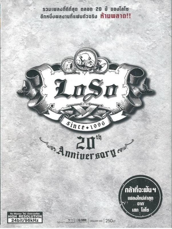 Download [Mp3]-[Hot Album] รวมเพลงที่ดีที่สุด ตลอด 20 ปี ของโลโซ อีกหนึ่งผลงานที่แฟนตัวจริง ห้ามพลาด!! กับ 20 th Anniversary Loso CBR@320Kbps 4shared By Pleng-mun.com