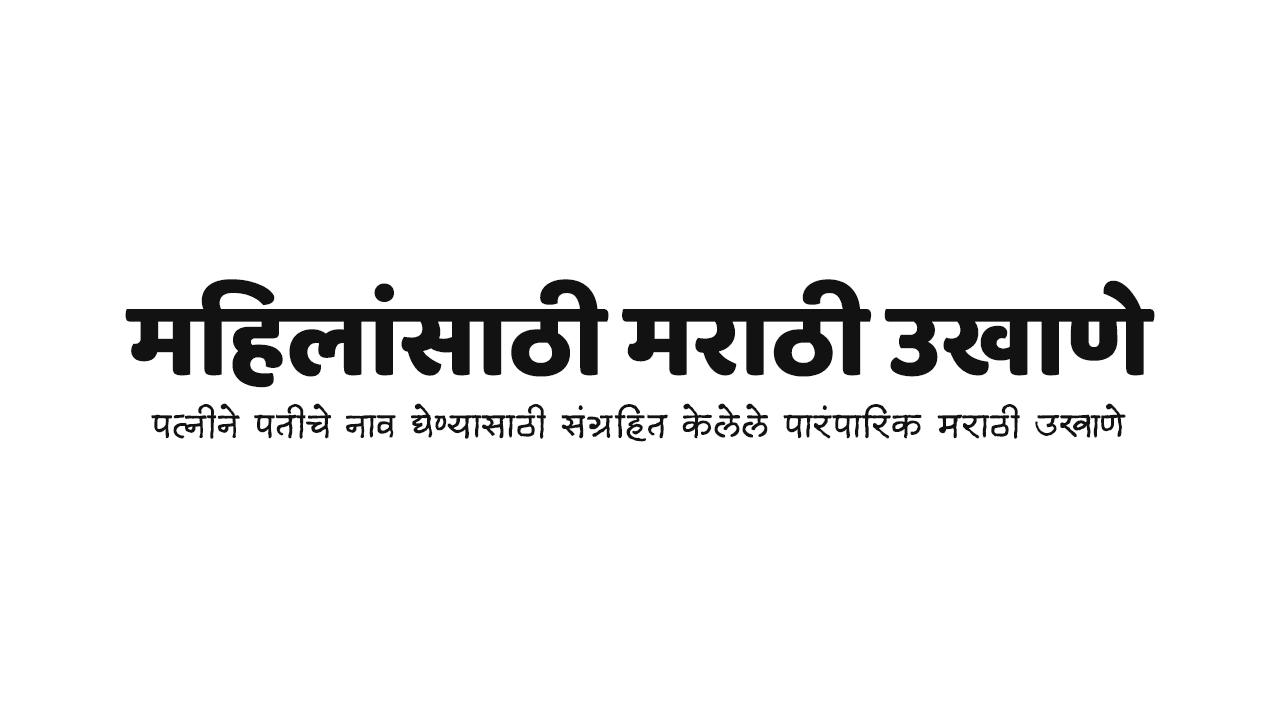 महिलांसाठी मराठी उखाणे | Marathi Ukhane for Female