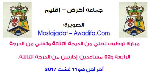جماعة أكرض - إقليم الصويرة: مباراة توظيف تقني من الدرجة الثالثة وتقني من الدرجة الرابعة و02 مساعدين إداريين من الدرجة الثالثة. آخر اجل هو 11 غشت 2017