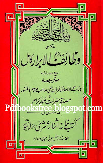 Wazaif-ul-Abrar By Mawlana Hafiz Farman Ali Free Download in PDF