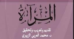تحميل كتاب الأمير لمكيافيللي باللغة العربية