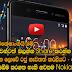 ජංගම දුරකථන ලොවේ රජු නැවතත් කරළියට - රු 40000කට ඔබේම කරගත හැකි නවතම Nokia 6