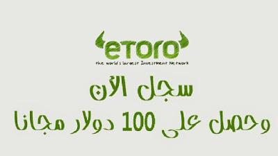 طريقة التسجيل في etoro و ربح 100$ هدية من الموقع
