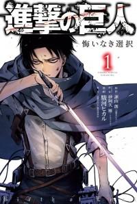 Shingeki no Kyojin Gaiden - Kuinaki Sentaku Manga