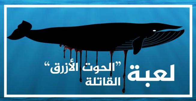الموقع الرسمي لتحميل لعبة الحوت الأزرق ...سارع قبل الحدف 2020