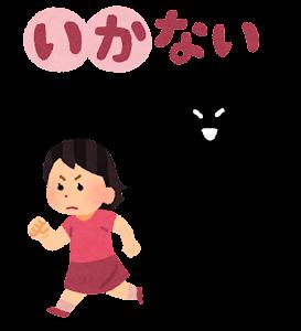 「いかのおすし」のイラスト(いかない)
