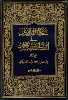 Kitab Sa'adah Darain Tentang Shalawat Atas Nabi Muhammad