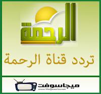 أحدث تردد قناة الرحمة 2018 الجديد على النايل سات