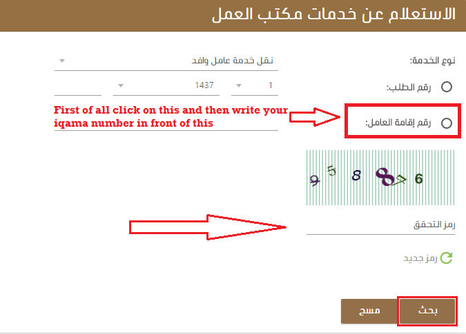 Check Iqama Transfer or Change of Sponsorship status