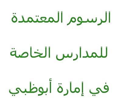دائرة التعليم والمعرفة تحدد الرسوم المعتمدة للمدارس الخاصة في إمارة أبوظبي