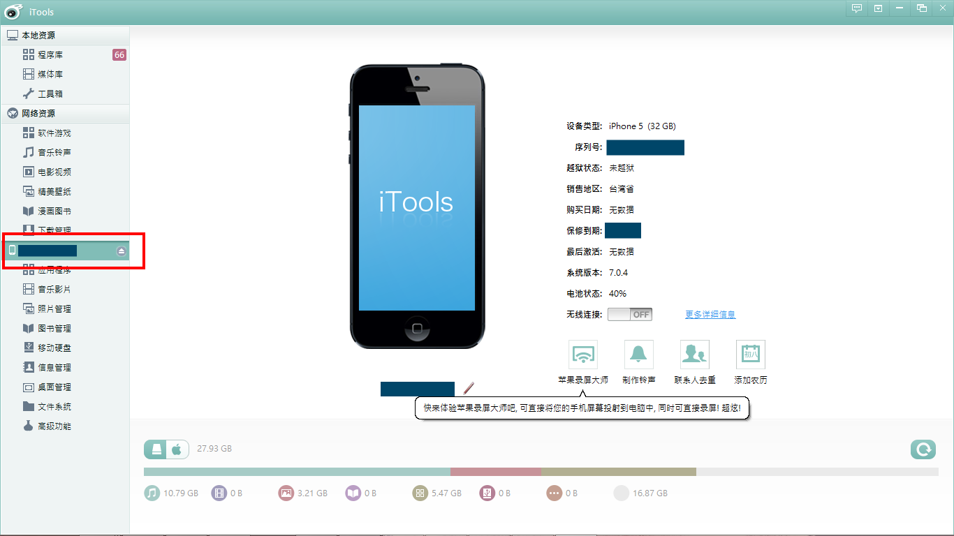 Itools For Ios Kb Kai Iphone Ios Line 簡單訊息備份及回復