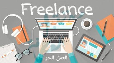 ما هو العمل الحر و ما هي إيجابياته ؟ تعرف على إيجابيات العمل الحر (فري لانس)freelance